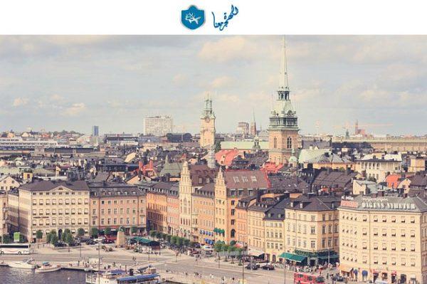 مميزات الهجرة إلى السويد - دعوة للهجرة
