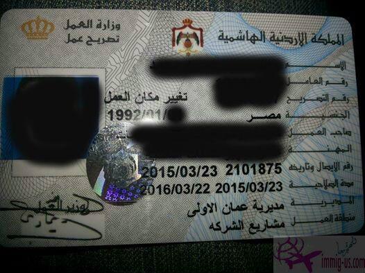 تصويب أوضاع العمالة المصرية فى الأردن