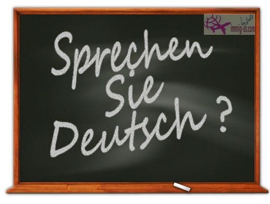 تعلم اللغة الالمانية بطرق سهلة وعملية