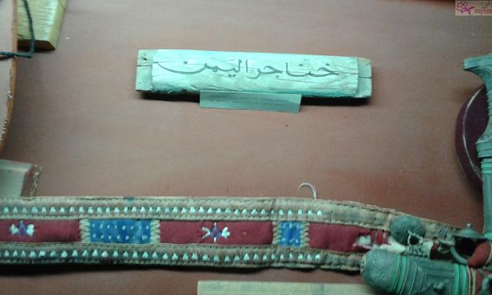 خناجر اليمن في متحف الاردن