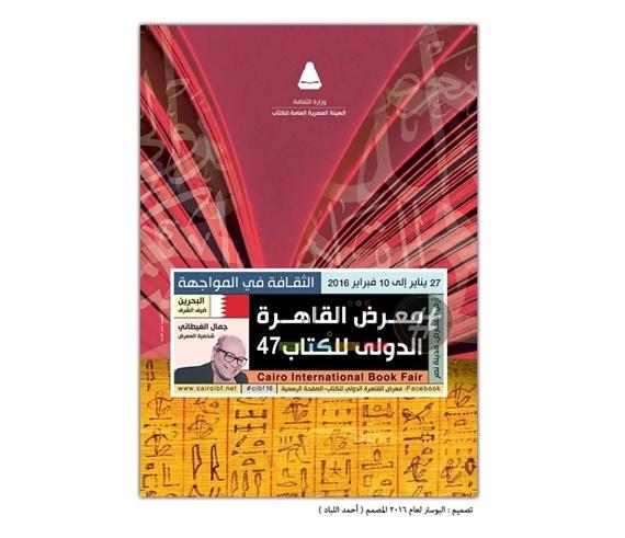 زيارة الى معرض القاهرة الدولى للكتاب