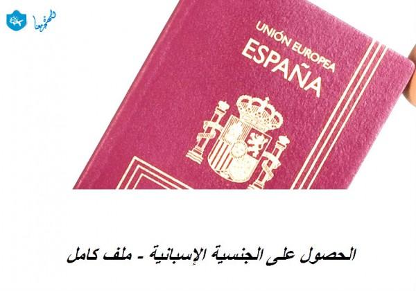 صورة شروط الحصول على الجنسية الاسبانية ووثائق التقديم