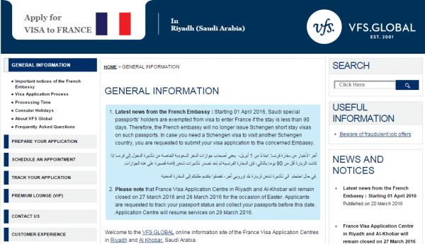 فرنسا تعفي السعوديين من التأشيرة
