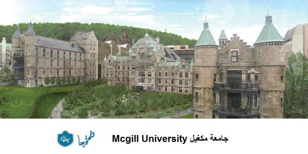 جامعة مكغيل
