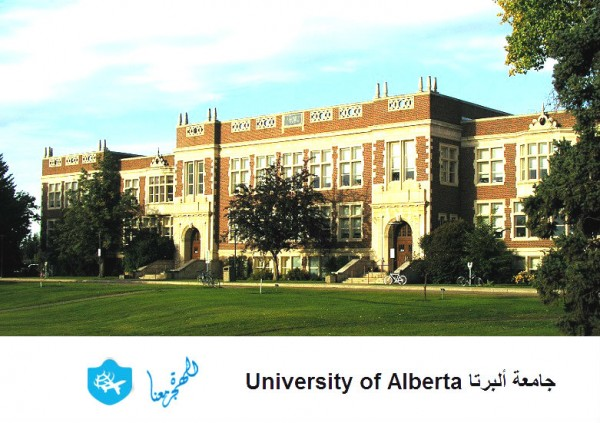 الدراسة في جامعة ألبرتا