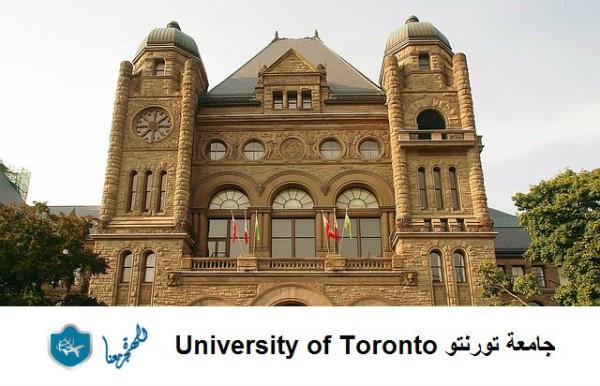 جامعة تورنتو - الدراسة في كندا