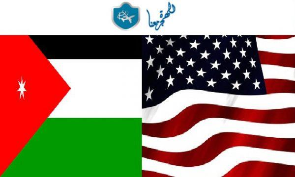 سفارة أمريكا في الأردن