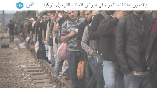 اللجوء في اليونان لتجنب الترحيل لتركيا