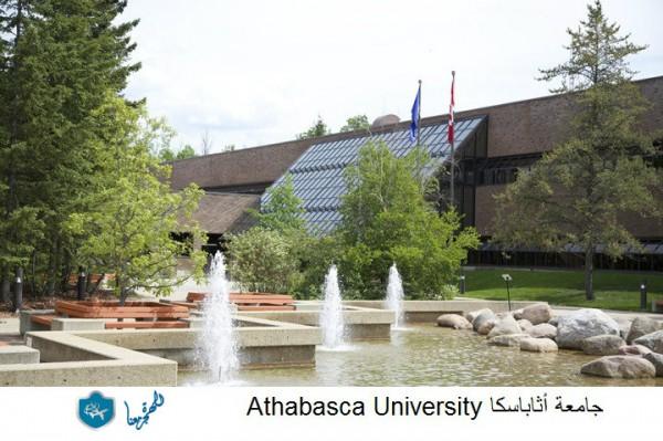 جامعة أثاباسكا