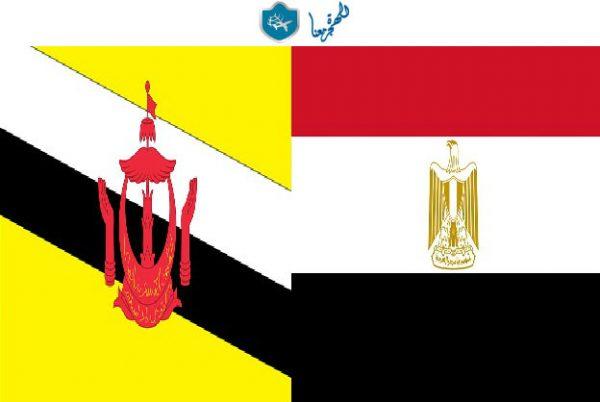 سفارة بروناي بالقاهرة