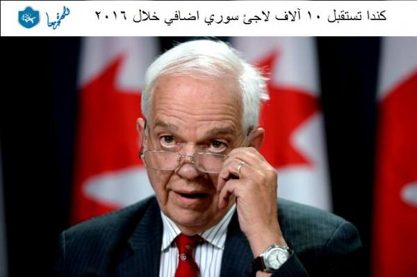 كندا تستقبل 10 آلاف لاجئ سوري اضافي خلال 2016