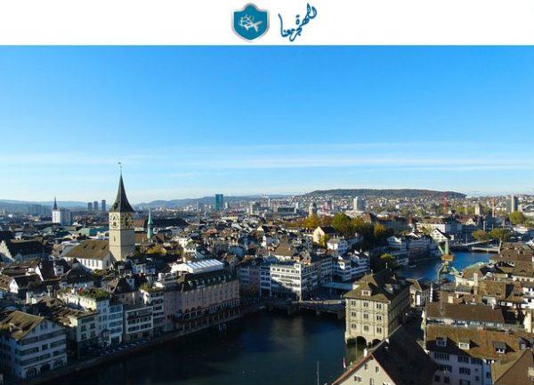 الهجرة الى سويسرا 2016