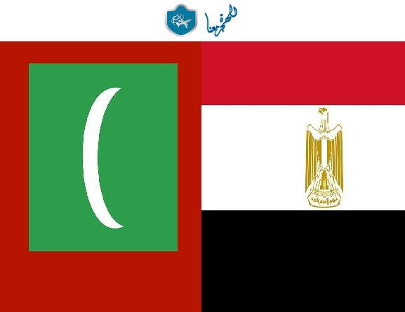 قنصلية المالديف بالقاهرة