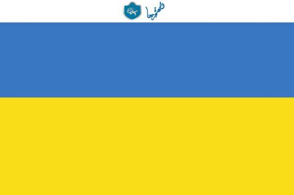 الجنسيات التي يمكنها الدخول إلى أوكرانيا بدون تأشيرة