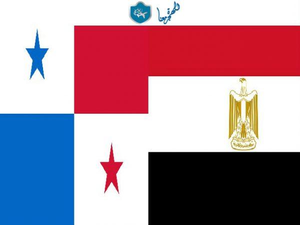 Photo of سفارة بنما بالقاهرة | عنوان | تليفون | فاكس