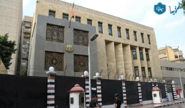 سفارة سوريا بالقاهرة