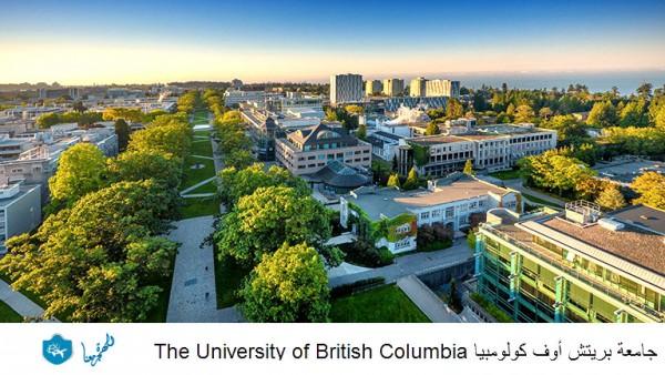 جامعة بريتش أوف كولومبيا