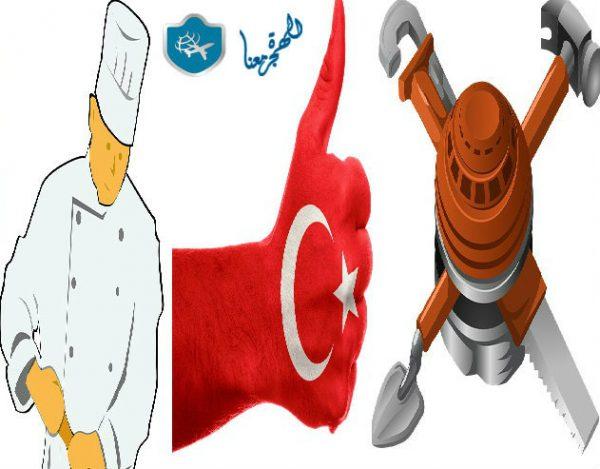 شروط ومتطلبات العمل في تركيا