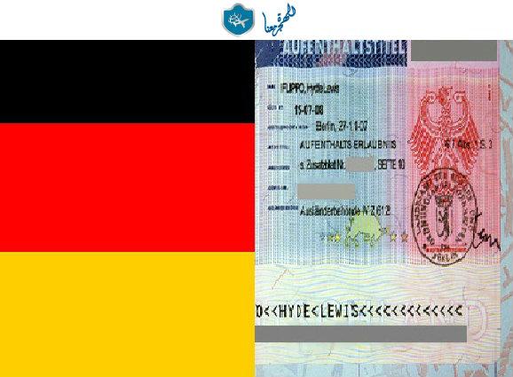 أنواع الإقامة في المانيا