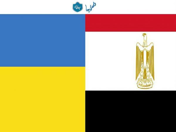 سفارة اوكرانيا بالقاهرة