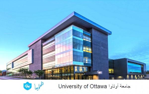 جامعة أوتاوا