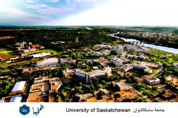 جامعة ساسكاتشوان