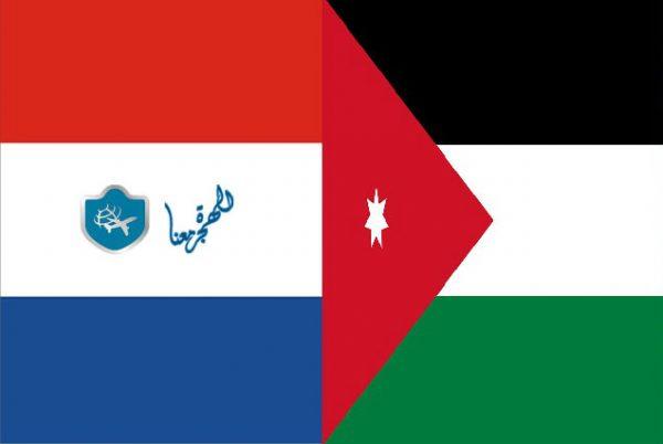 السفارة الهولندية في عمان