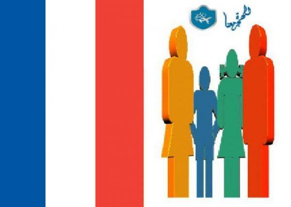 صورة لم الشمل في فرنسا – ملف كامل