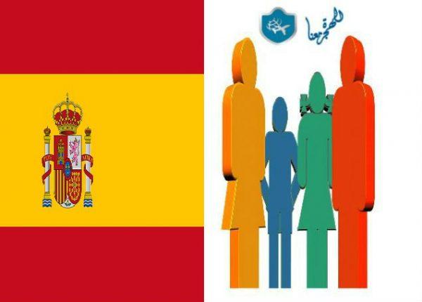 قانون لم الشمل في اسبانيا - من يمكنهم لم شملهم