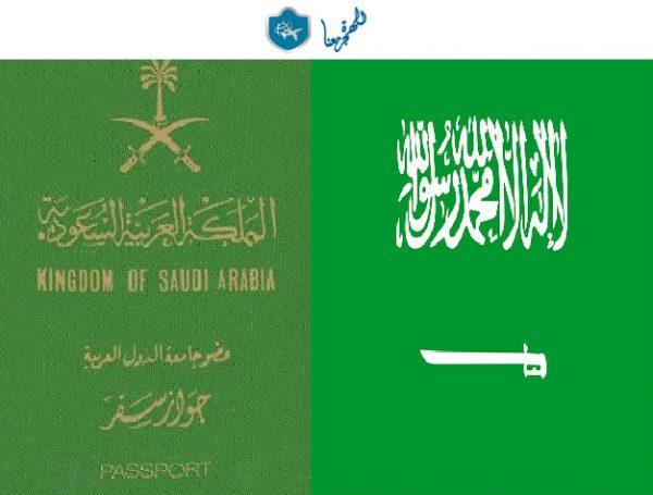 الدول التي يدخلها السعوديين بدون تأشيرة