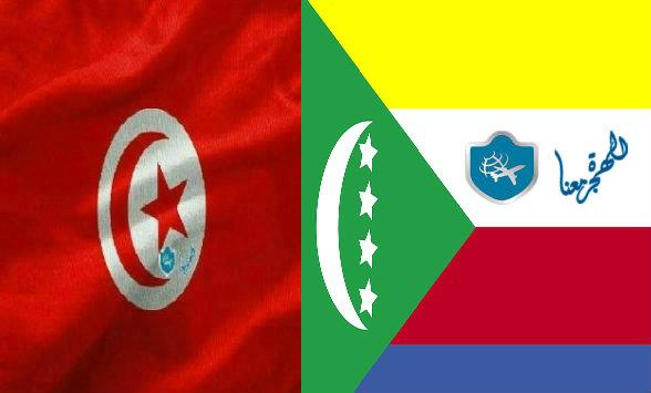 فيزا تونس لمواطني جزر القمر