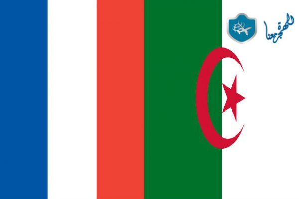 فيزا فرنسا للجزائريين