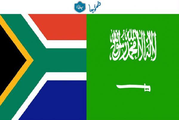 فيزا جنوب أفريقيا للسعوديين