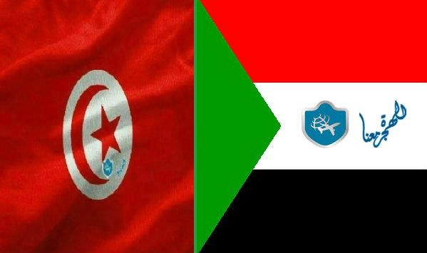 فيزا تونس للسودانيين