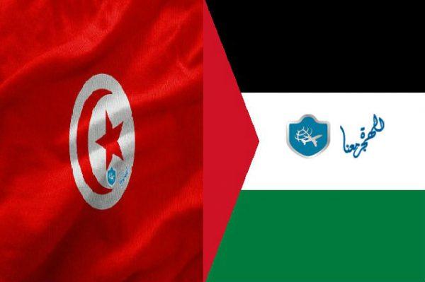 فيزا تونس للفلسطينيين