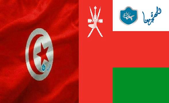 فيزا تونس لمواطني سلطنة عمان