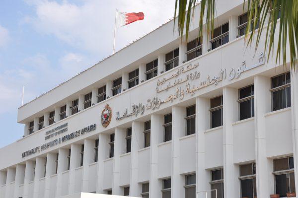 Photo of تعديل متطلبات تأشيرة البحرين للمقيمين بدول الخليج