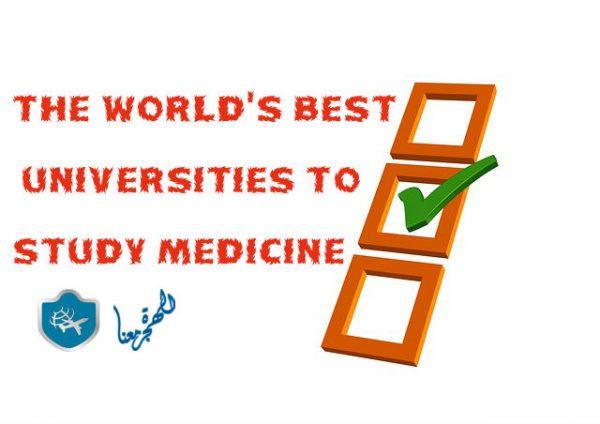 صورة أفضل الجامعات في العالم لدراسة الطب