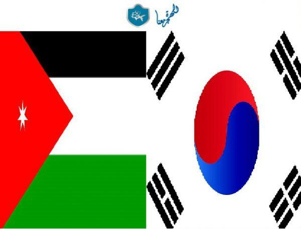 سفارة كوريا الجنوبية في الأردن