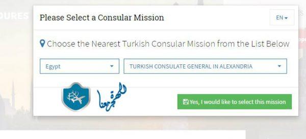 استخراج تأشيرة السفر إلى تركيا للمصريين