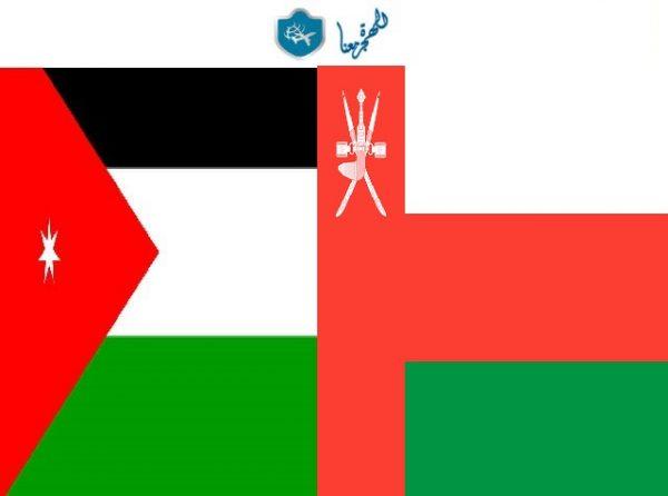 سفارة سلطنة عمان في الأردن