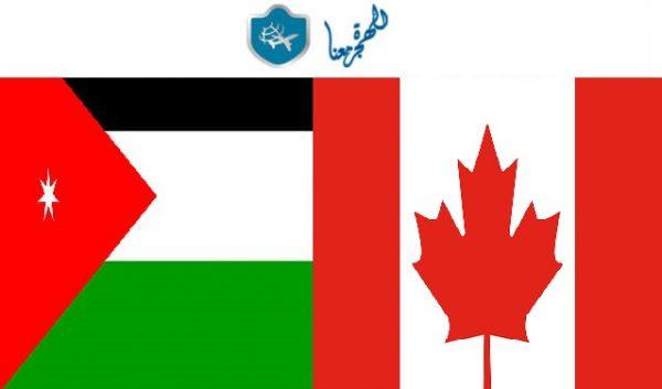 السفارة الكندية في الأردن