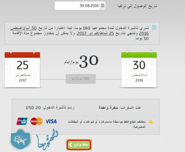 الحصول على تأشيرة تركيا للمصريين