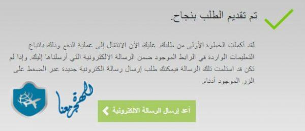 تقديم طلب فيزا الكترونية لتركيا