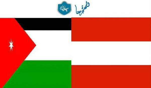 السفارة النمساوية في عمان