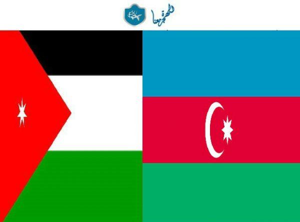 سفارة اذربيجان في عمان