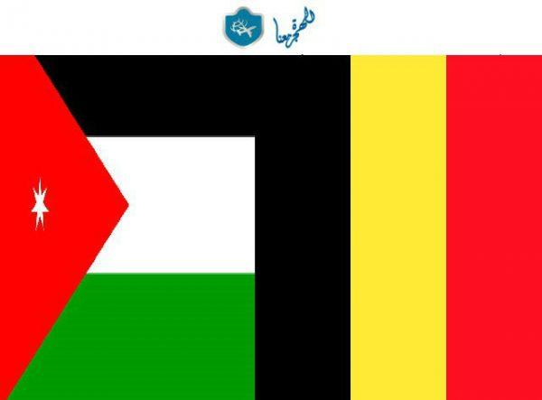 السفارة البلجيكية في عمان