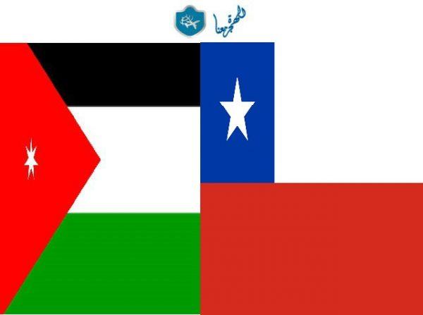 سفارة تشيلي في عمان