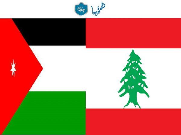 السفارة اللبنانية في عمان