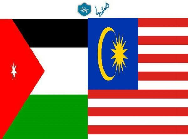 السفارة الماليزية في عمان